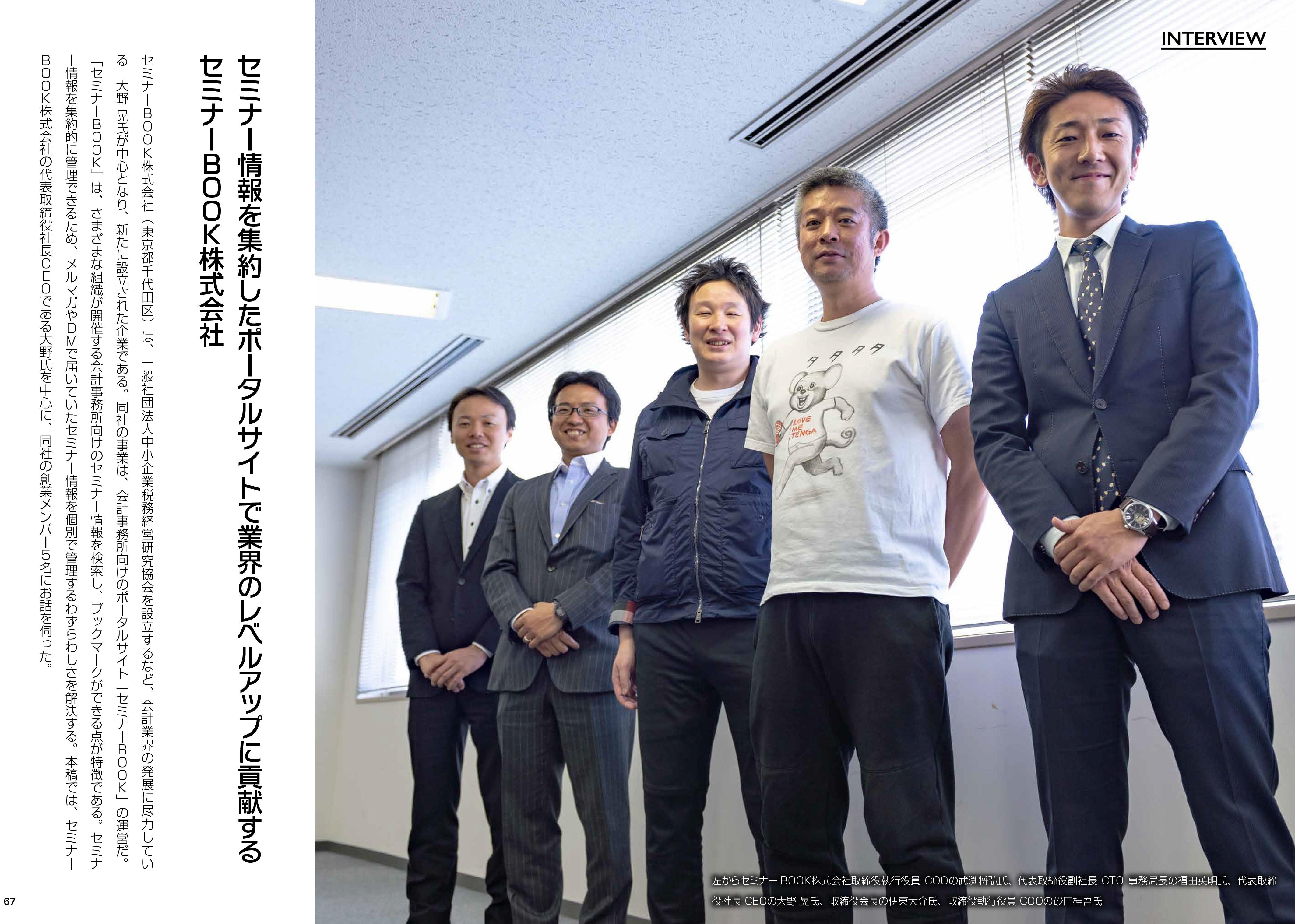 月刊実務経営ニュース7月号