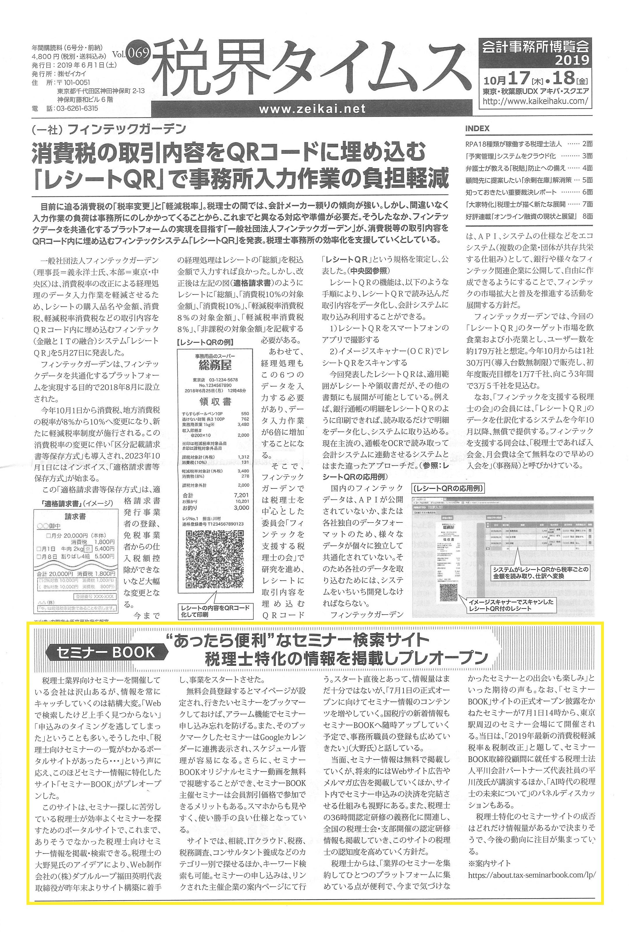 税経タイムズセ、セミナーBOOK、「あったら便利」なセミナー検索サイト税理士特化の情報を掲載しプレオープン