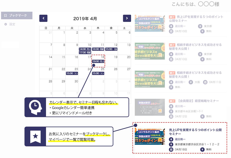 お気に入りのセミナーをブックマークし、マイページで一覧で閲覧可能。カレンダー表示で、セミナー日程も忘れない。(Googleカレンダー簡単連携。更にリマインドメール付き)