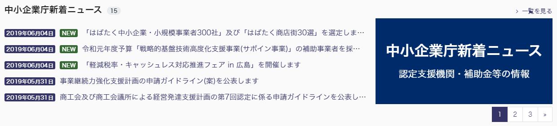 中小企業庁の新着お知らせ