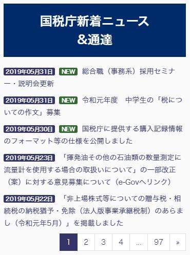 国税庁の新着お知らせ
