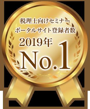 税理士向けセミナーポータルサイト登録者集2019年NO.1