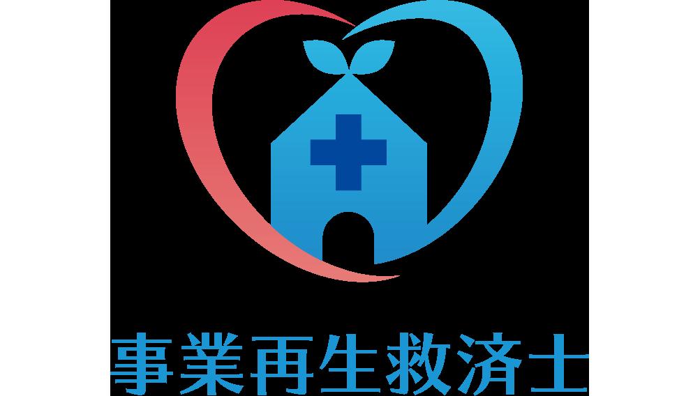 事業再生救済士研究協会