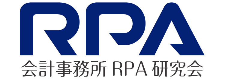 会計事務所RPA研究会